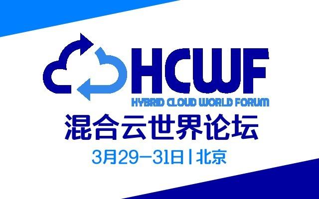 2018第二届混合云世界论坛(HCWF)