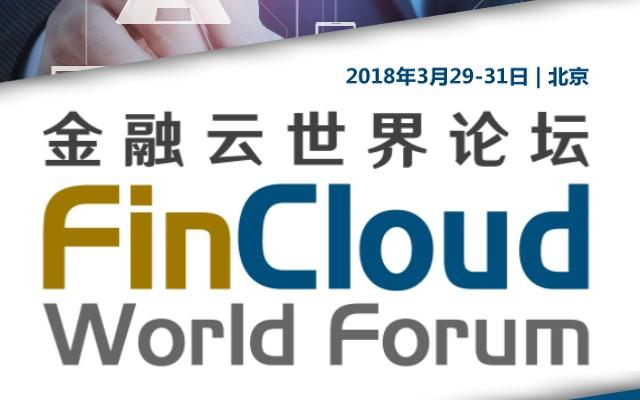 2018金融云世界论坛(FinCloud World Forum)