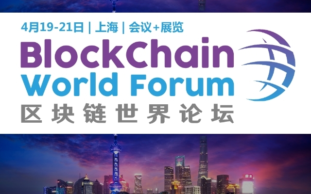 2018区块链世界论坛(BlockChain World Forum)