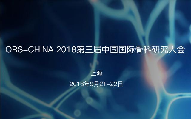 ORS-CHINA 2018第三届中国国际骨科研究大会