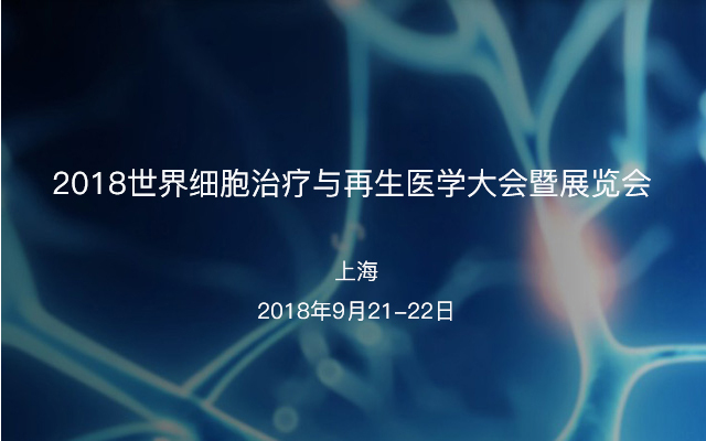 2018世界细胞治疗与再生医学大会暨展览会