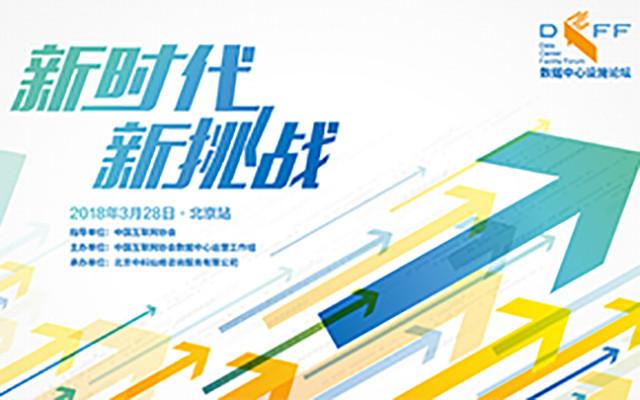 """""""新时代 新挑战""""数据中心设施论坛-北京站"""