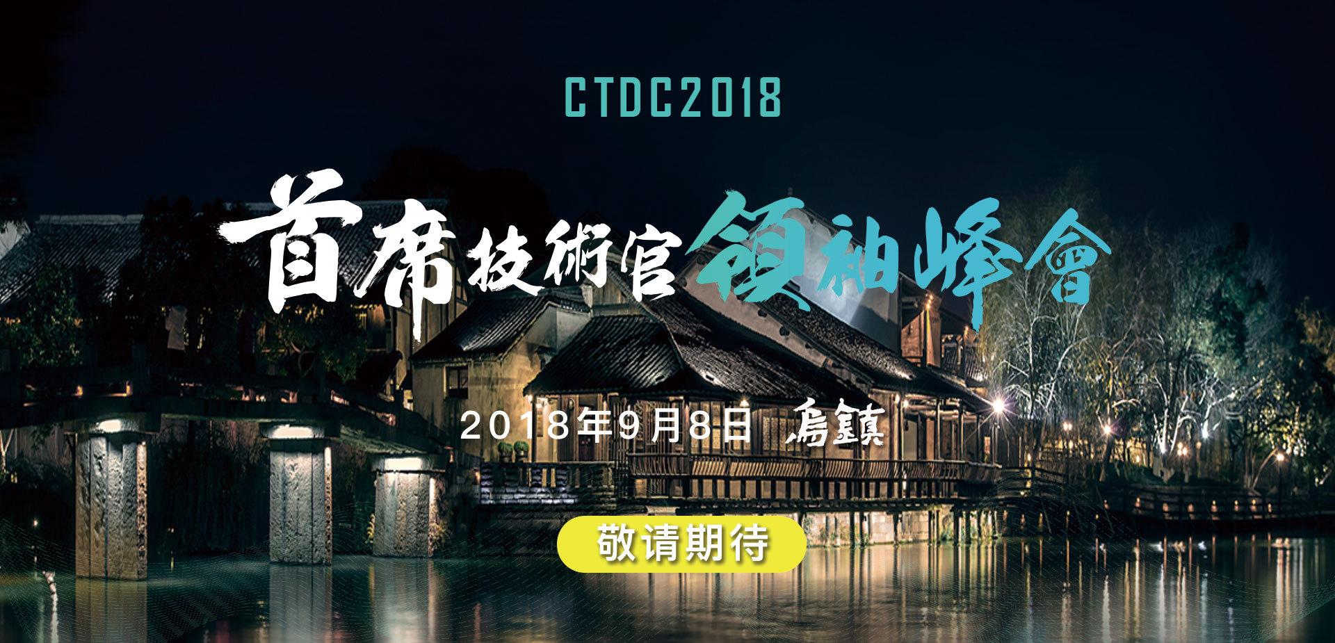 CTDC 2018首席技术官领袖峰会