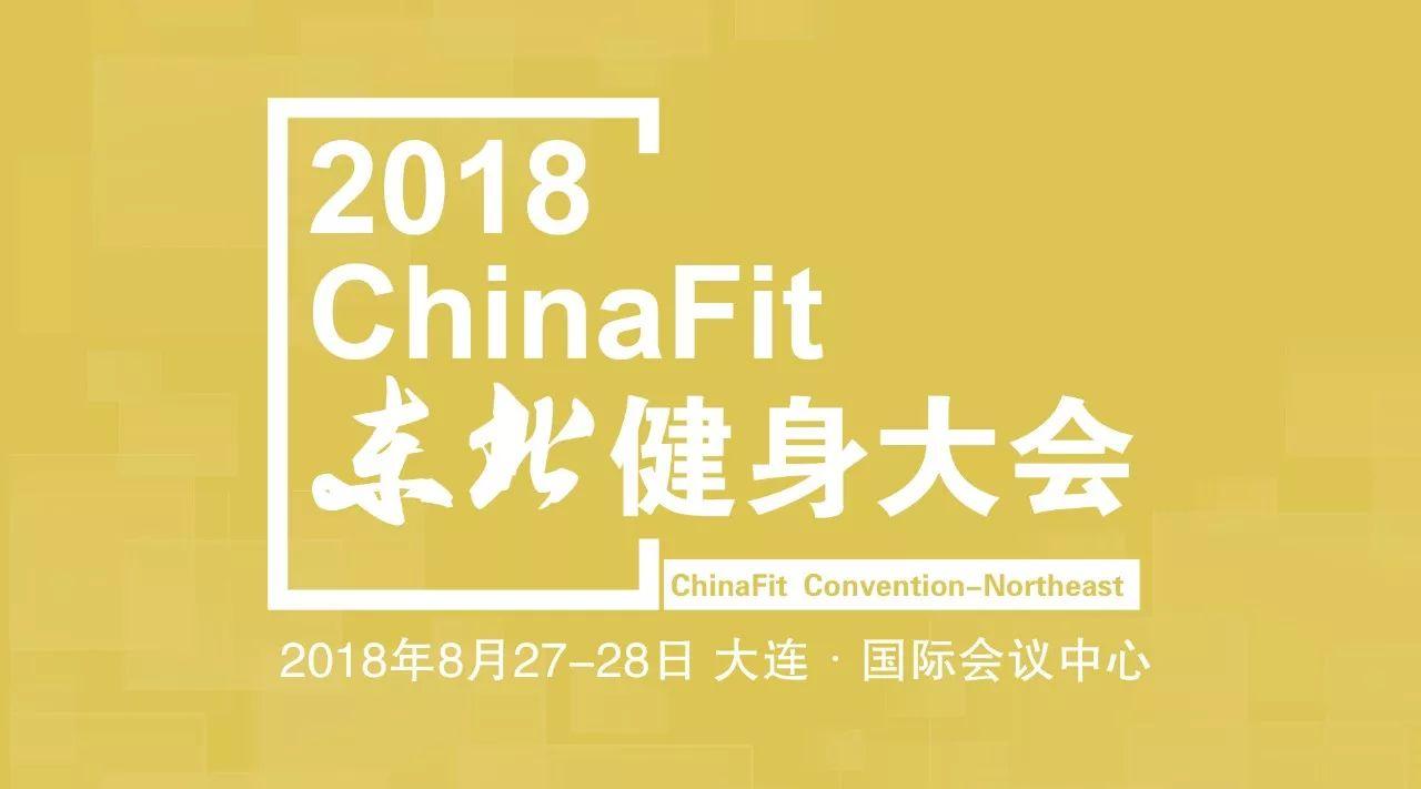 2018ChinaFit东北健身大会