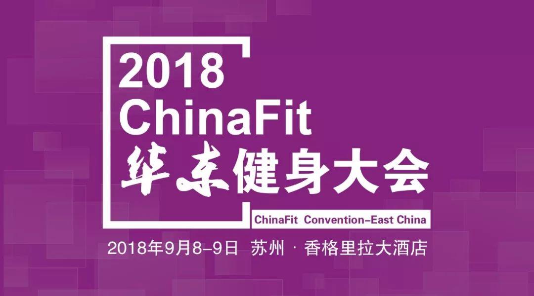 2018ChinaFit华东健身大会