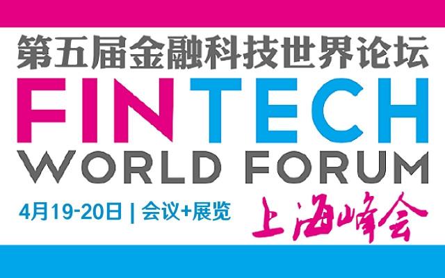 2018第五届金融科技世界论坛 • 上海峰会