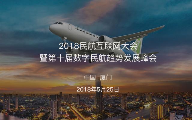 2018民航互联网大会暨第十届数字民航趋势发展峰会