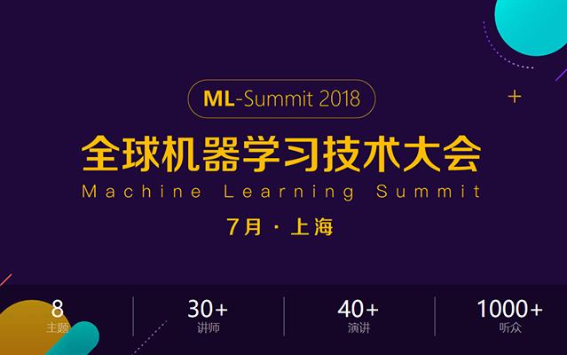 2018全球机器学习技术大会