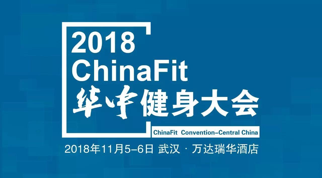 2018ChinaFit华中健身大会