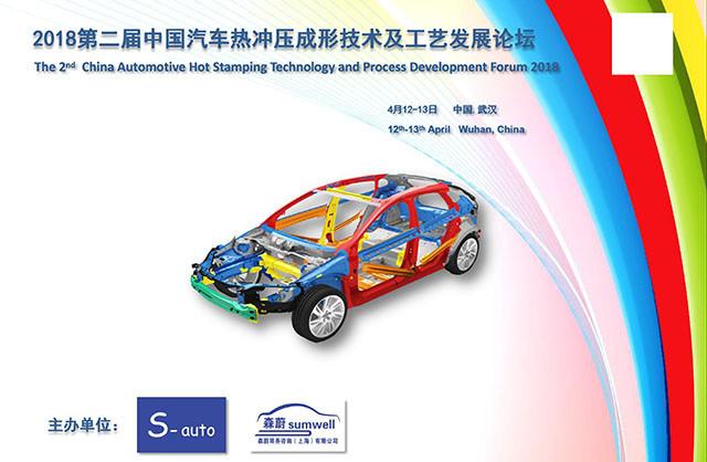 2018第二届中国汽车热冲压成形技术及工艺发展论坛