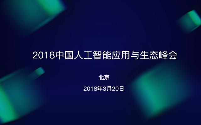 2018中国人工智能应用与生态峰会