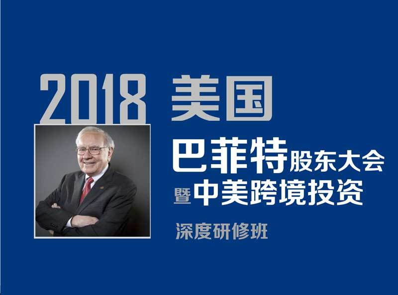 2018年美国巴菲特股东大会暨中美投资峰会研修班