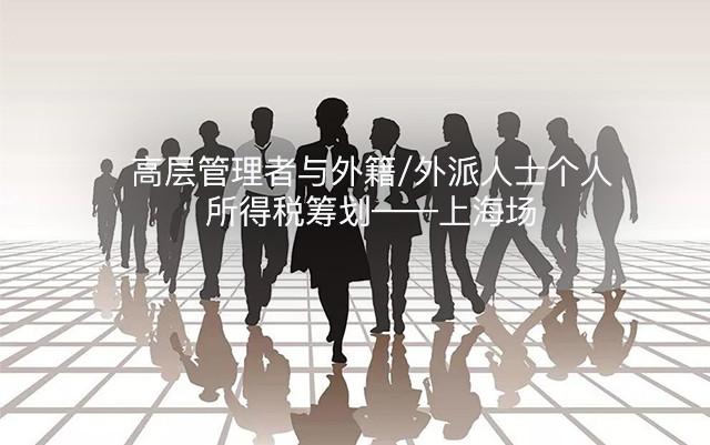 高层管理者与外籍/外派人士个人所得税筹划——上海场