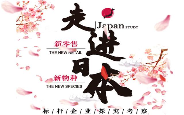 走进日本—新零售、新物种深度探究考察