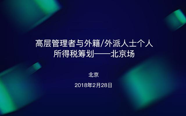 高层管理者与外籍/外派人士个人所得税筹划——北京场
