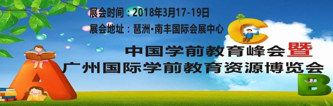 """2018首届中国幼教产业 """"年度财富风云榜"""" 颁奖盛典暨中国学前教育峰会"""