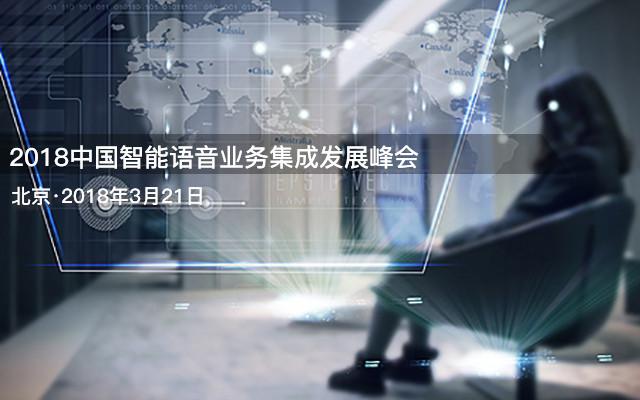 2018中国智能语音业务集成发展峰会