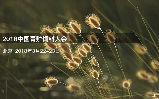 2018中国青贮饲料大会