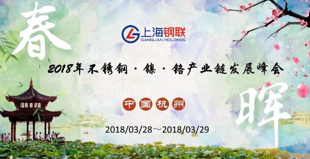 2018年不锈钢·镍·铬产业链发展峰会