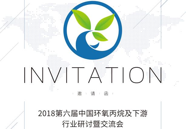 2018第六届中国环氧丙烷及下游行业研讨暨交流会
