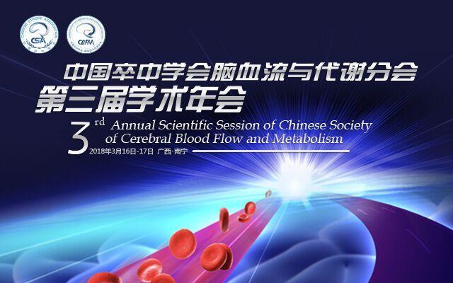 中国卒中学会脑血流与代谢分会第三届学术年会