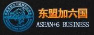 泰国东盟加六国贸易促进会