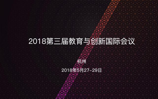 2018第三届教育与创新国际会议