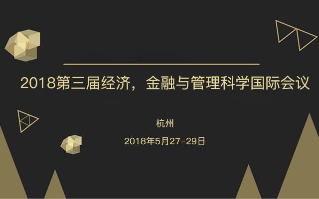 2018第三届经济,金融与管理科学国际会议