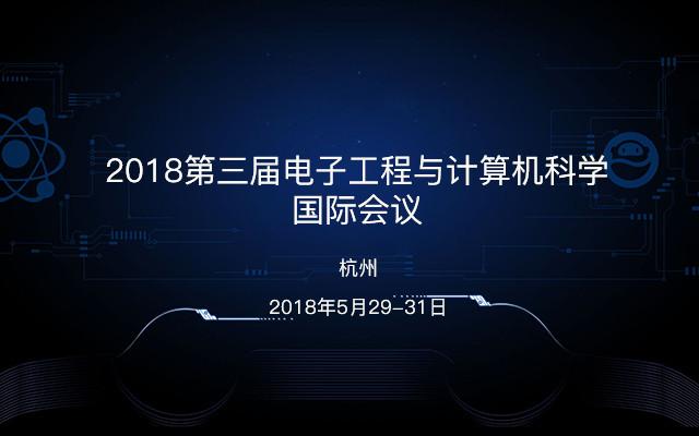 2018第三届电子工程与计算机科学国际会议