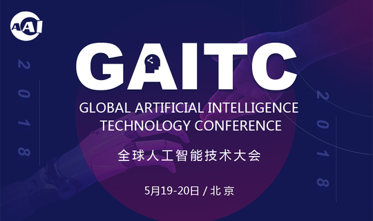 GAITC 2018全球人工智能技术大会