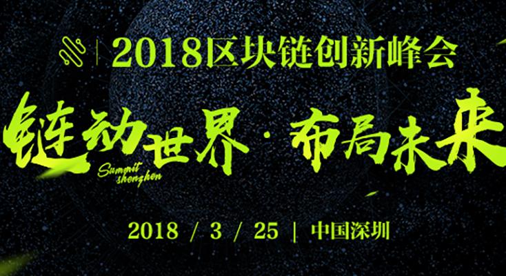 2018区块链创新峰会
