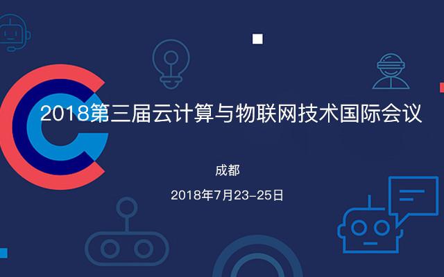 2018第三届云计算与物联网技术国际会议