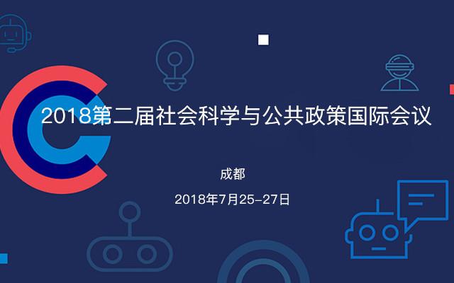 2018第二届社会科学与公共政策国际会议