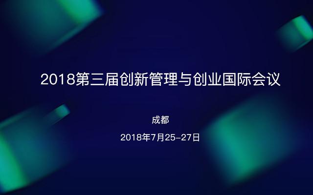 2018第三届创新管理与创业国际会议