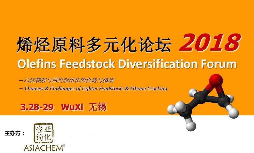 2018中国烯烃原料多元化论坛