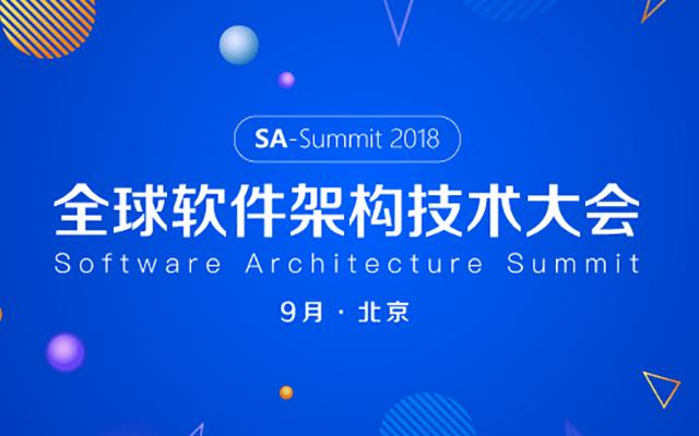 全球软件架构技术大会(SA-Summit 2018)