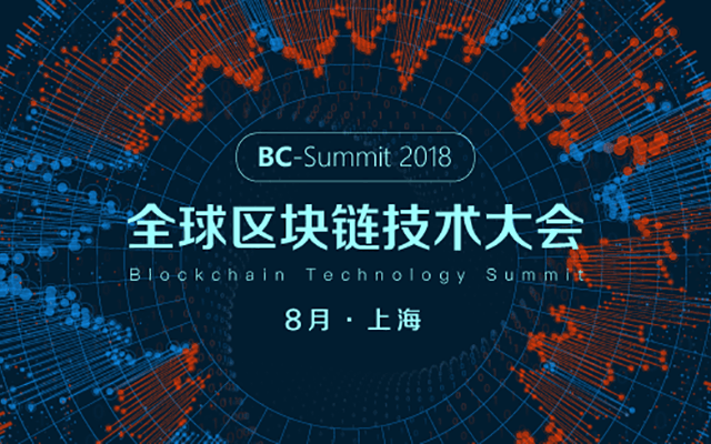 2018全球区块链技术大会