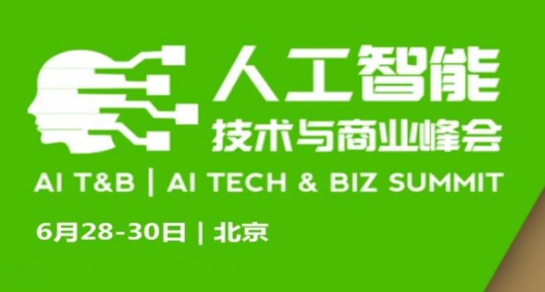 2018人工智能技术与应用峰会(AIT&B 2018)