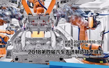 2018第四届汽车先进制造技术峰会
