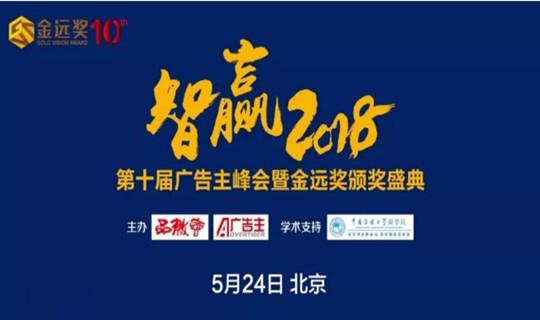 """智赢2018""""第十届中国广告主峰会暨金远奖颁奖盛典"""