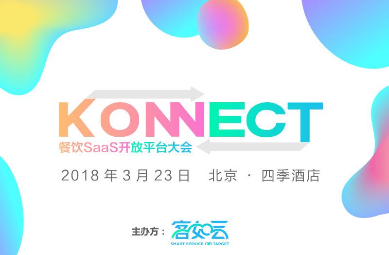 2018 KONNECT 餐饮SaaS开放平台大会