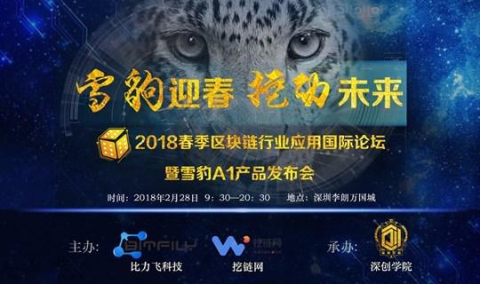 2018春季区块链行业应用国际论坛暨雪豹A1产品发布会