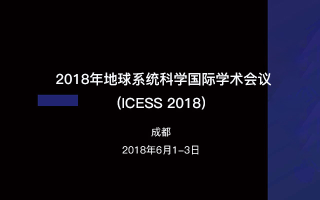 2018年地球系统科学国际学术会议(ICESS 2018)