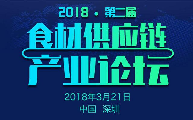 2018第二届食材供应链产业论坛