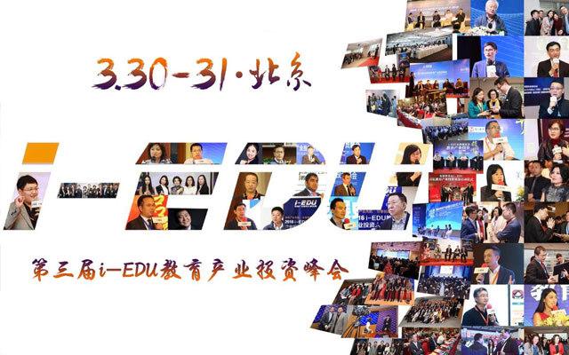第三届i-EDU教育产业投资峰会