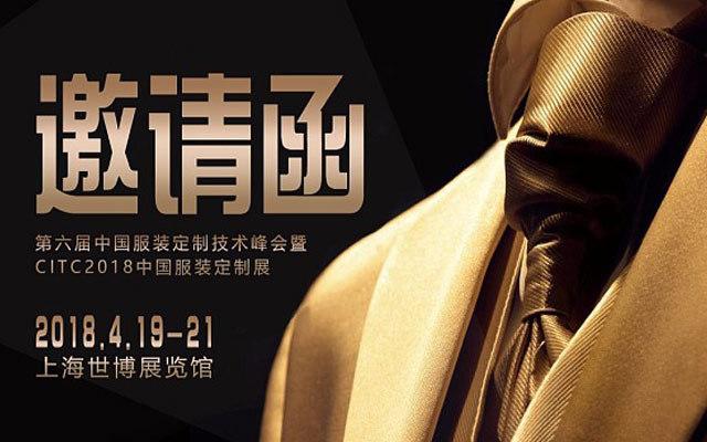 第六届中国服装定制技术峰会