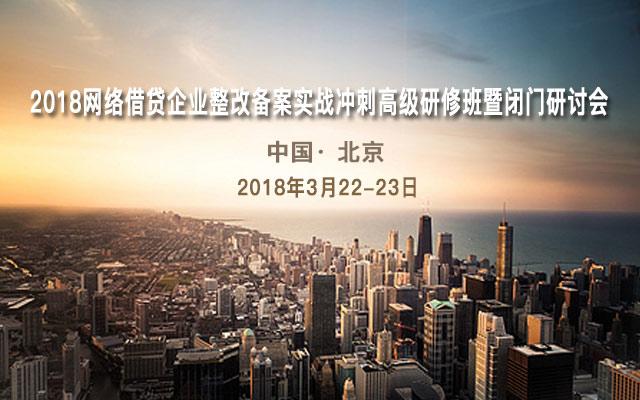 2018网络借贷企业整改备案实战冲刺高级研修班暨闭门研讨会
