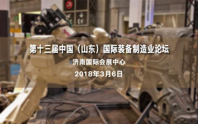 第十三届中国(山东)国际装备制造业论坛