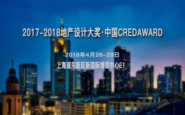 2017-2018地产设计大奖·中国CREDAWARD