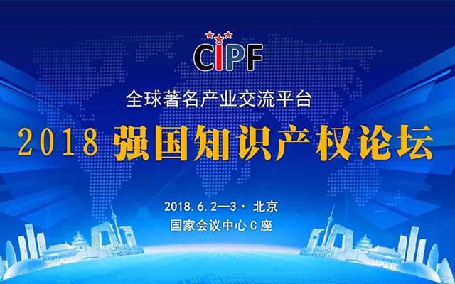 2018强国知识产权论坛